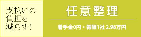 支払いの負担を減らす!【任意整理】着手金0円・報酬1社 2.98万円