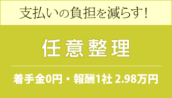 借金の負担を減らす!【任意整理】着手金0円・報酬1社 2.98万円