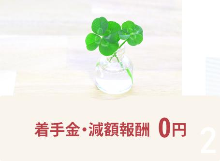 着手金・減額報酬0円