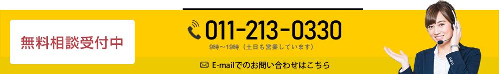 札幌で債務整理・過払い金・自己破産の無料相談なら司法書士平成事務所へ|TEL:011-213-0330/Eメールでのお問い合わせはこちら