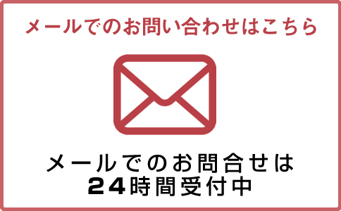 メールでのお問い合わせは24時間受付中