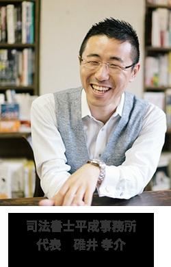 司法書士平成事務所 代表 碓井 孝介