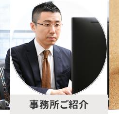 札幌で債務整理・過払い金・自己破産の無料相談なら司法書士平成事務所へ|事務所ご紹介