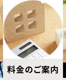 札幌で債務整理・過払い金・自己破産の無料相談なら司法書士平成事務所へ|料金のご案内