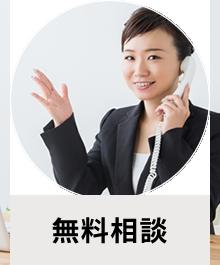 札幌で債務整理・過払い金・自己破産の無料相談なら司法書士平成事務所へ|無料相談