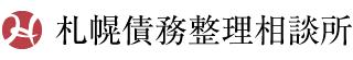 札幌で債務整理・過払い金・自己破産の無料相談