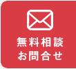 無料相談・お問い合わせ|札幌で債務整理・過払い金・自己破産の無料相談なら司法書士平成事務所へ